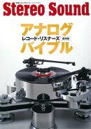 アナログレコード・リスナーズバイブル 保存版