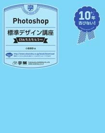 Photoshop標準デザイン講座[CS6/5.5/5/4/3対応]【電子書籍】[ 小泉森弥 ]