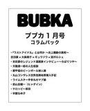 BUBKA(ブブカ) コラムパック 2018年1月号