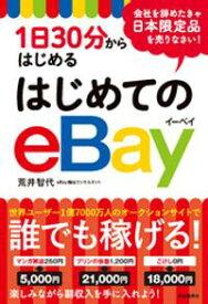 1日30分からはじめるはじめてのeBay【電子書籍】[ 荒井智代 ]