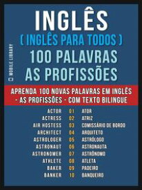 Ingl?s ( Ingl?s Para Todos ) 100 Palavras - As Profiss?esAprenda 100 novas palavras em Ingl?s - As Profiss?es - com Texto Bilingue【電子書籍】[ Mobile Library ]