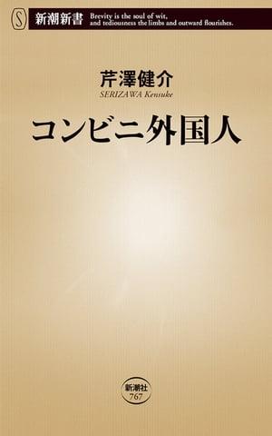 コンビニ外国人(新潮新書)【電子書籍】[ 芹澤健介 ]
