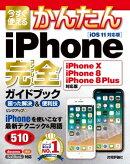 今すぐ使えるかんたん iPhone完全ガイドブック 困った解決&便利技[iPhone X/iPhone 8/iPhone 8 Plus対応版]