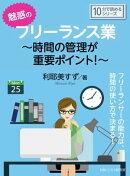 魅惑のフリーランス業~時間の管理が重要ポイント!~
