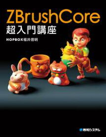 ZBrushCore超入門講座【電子書籍】[ HOPBOX 福井信明 ]