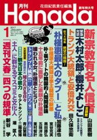 月刊Hanada2017年1月号【電子書籍】