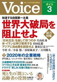 Voice 2020年3月号【電子書籍】