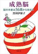 成熟脳ー脳の本番は56歳から始まるー(新潮文庫)