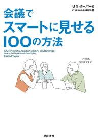 会議でスマートに見せる100の方法【電子書籍】[ サラ クーパー ]