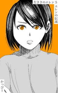 原作版 左ききのエレン(5): エレンの伝説【電子書籍】[ かっぴー ]
