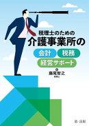 税理士のための介護事業所の会計・税務・経営サポート