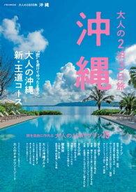 大人の2泊3日旅 沖縄【電子書籍】