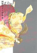 陰陽師 6