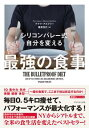 シリコンバレー式 自分を変える最強の食事【電子書籍】[ デイヴ・アスプリー ]