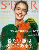 SPUR 2019年3月号【無料試し読み版】