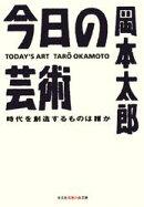 今日の芸術〜時代を創造するものは誰か〜