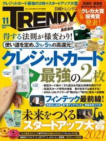 日経トレンディ 2021年11月号 [雑誌]【電子書籍】