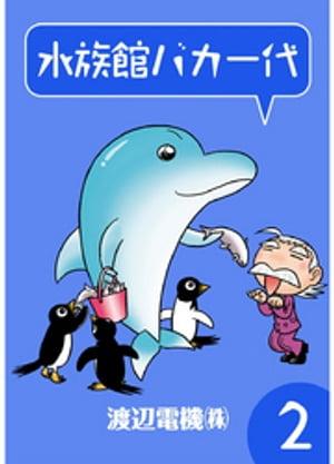 水族館バカ一代 (2)【電子書籍】[ 渡辺電機(株) ]