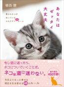 あなたはゼッタイ大丈夫ーーー愛されネコが知っているHAPPYにゃルール