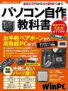 パソコン自作の教科書【電子書籍】