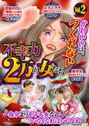 不幸力2万の女たち vol.2〜自分よりモテる女なんていなくなればいいよね〜