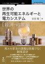 世界の再生可能エネルギーと電力システム 経済・政策編【電子書籍】[ 安田 陽 ]