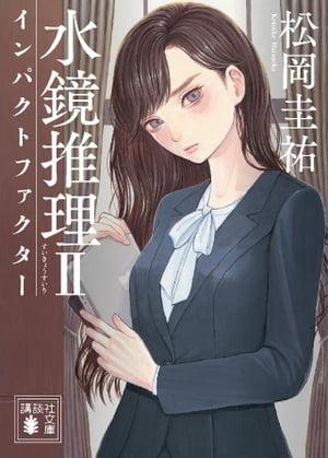 水鏡推理2 インパクトファクター【電子書籍】[ 松岡圭祐 ]