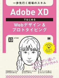 Adobe XDではじめるWebデザイン&プロトタイピング 一歩先行く現場のスキル【電子書籍】[ 松下絵梨 ]