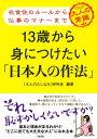 衣食住のルールから仏事のマナーまで 13歳から身につけたい「日本人の作法」(大和出版)【電子書籍】