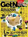 GetNavi 2017年6月号【電子書籍】