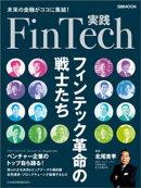 実践FinTech フィンテック革命の戦士たち