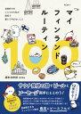 マイフィンランドルーティン100 マイフィンランドルーティン100【電子書籍】[ 週末北欧部chika ]
