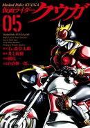 仮面ライダークウガ(5)