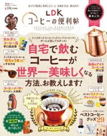 晋遊舎ムック 便利帖シリーズ054 LDKコーヒーの便利帖【電子書籍】[ 晋遊舎 ]
