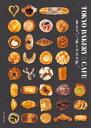 TOKYO BAKERY&CAFE 東京のパン屋とカフェの本。【電子書籍】
