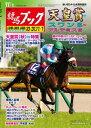 週刊競馬ブック2020年10月26日発売号【電子書籍】