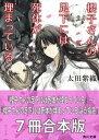 櫻子さんの足下には死体が埋まっている 7冊合本版 『櫻子さんの足下には死体が埋まっている』〜『櫻子さんの足下には死体が埋まっている 謳う指先』【電子書籍】[ 太...