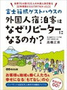 富士箱根ゲストハウスの外国人宿泊客はなぜリピーターになるのか? ーーー世界75カ国15万人の外国人旅行客を32年間受…