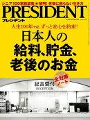 PRESIDENT (プレジデント) 2018年 4/2号 [雑誌]