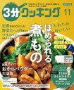 【日本テレビ】3分クッキング 2019年11月号【電子書籍】[ 3分クッキング編集部 ]