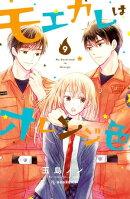 モエカレはオレンジ色(9)