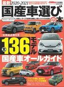 最新2020-2021 国産車選びの本