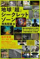 地球『超』シークレットゾーン