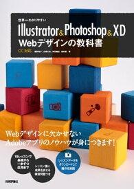 世界一わかりやすいIllustrator & Photoshop & XD Webデザインの教科書【電子書籍】[ 黒野明子 ]