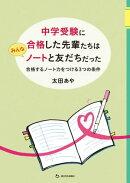 中学受験に合格した先輩たちはみんなノートと友だちだった 合格するノート力をつける3つの条件