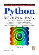 Python量子プログラミング入門2