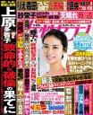 女性セブン 2017年 8月24日・31日合併号【電子書籍】[ 女性セブン編集部 ]