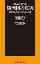 日本人が知らない満洲国の真実 封印された歴史と日本の貢献