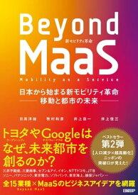 Beyond MaaS 日本から始まる新モビリティ革命 ー移動と都市の未来ー【電子書籍】[ 日高 洋祐 ]