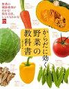 からだに効く 野菜の教科書【電子書籍】